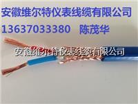 IA-DJFPF46P-5*2*1.5本安高温计算机屏蔽电缆【维尔特牌】13637033380