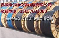 YC-3*10+2*6 橡套软电缆(行车电缆)13637033380