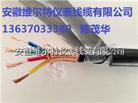 批发维尔特牌电缆ZR-DJYVRP22-1*3*1.5阻燃铠装计算机屏蔽电缆