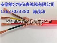 太原市批发维尔特牌电缆 ZR-KFBGVP22-4*2.5 阻燃高温防腐控制电缆