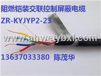 昭通市批发维尔特牌电缆  阻燃铠装交联控制屏蔽电缆  ZR-KYJYP2-23-7*2.5