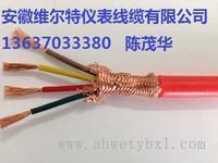 ZR-DJFP2GP2R-2*3*1.0阻燃防腐硅橡胶屏蔽电缆 维尔特牌电缆