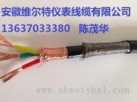 阻燃钢丝铠装计算机屏蔽电缆ZR-DJVPVP32-10*2*1.5维尔特牌13637033380