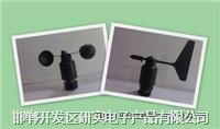 风速风向传感器(带自加热功能) RY-FS03RA420/FX03RA420