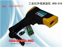 热风炉红外测温系统/钢厂专用红外测温仪 HRQ-G1B