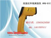 高温红外线测温仪/熔炼红外线测温系统 HRQ-G1C