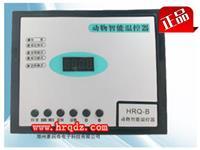 特种养殖专用温度控制器蜈蚣蝎子温控器冬夏冷暖两用温控器 HRQ-B