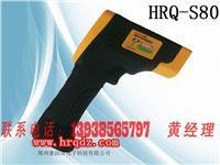 豪润奇兽用红外线温度计HRQ-S80 HRQ-S80