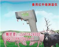 牛羊专用非接触式红外线测温仪体温计 HRQ-S90