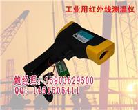 工业招标专用红外线测温仪-50-1500℃测温 HRQ-G1