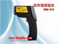 手持式檢測瀝青溫度紅外線測溫儀激光紅外測溫槍 HRQ910