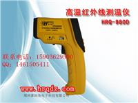 钢水铝水冶金专用工业红外测温仪厂家报价 HRQ980D