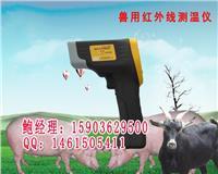 牛羊用非接触式手持红外体温计厂家价格 HRQ-S90