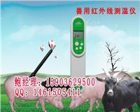 獸用多功能紅外線體溫計價格(接觸和非接觸并用) HRQ-S2009