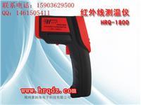 郑州数显工业高温红外线测温仪窑炉火焰测温仪 HRQ1800