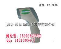 人体非接触式红外线体温计测额头红外线测温仪体温计 HT-F03B(额温型)