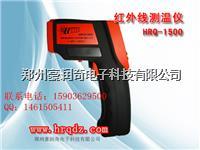 工业高温红外测温仪报价工业红外测温仪厂家工业红外测温仪图片 HRQ1500