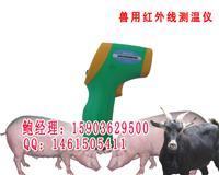 牛用非接触式红外线体温计快速测量牛体温的体温计多少钱 HRQ-S60
