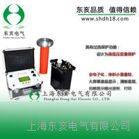 0.1hz超低频高压发生器 YHCDP-