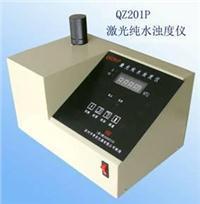 激光純水濁度儀 QZ201P