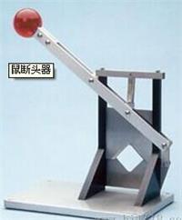 鼠断头器 DB034