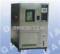 客户定制可程式恒温恒湿试验箱 GT-FTH-S-800D