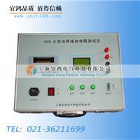 大型地网接地电阻测试仪 YHDW