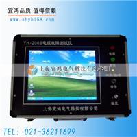 微机型电缆故障测试仪    YH-A10
