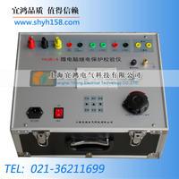 微机继电保护测验仪 YHJB-A115