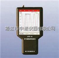 安铂APB-30轴承检测仪 APB-30