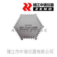 六角湿膜仪CM-8000 CM-8000