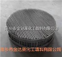 金属丝网波纹填料  AX250 BX500 CY700 500Y型 700Y型