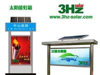 太阳能广告箱 TYNDX