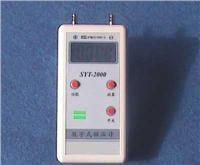 数字式微压计 SYT-2000
