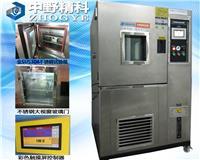 全智能可程式恒温恒湿试验箱,触摸屏耐寒耐干试验仪,高低温箱 HTS-HWHS8100F