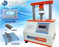 全自动智能电脑测控纸板压缩强度试验仪 HTS-YSY5200A1