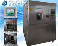 三槽式冷热冲击试验箱 HTS-CJY8900