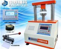 原纸环压强度测定仪,原纸环压指数强度测定仪 HTS-YSY5200A1