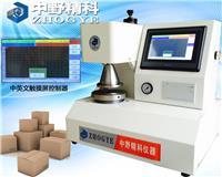 触摸屏测控耐破强度测试仪,纸板耐破度试验机,原纸纸张破裂试验仪 HTS-NPY5100R1