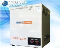低温冰箱 HTS-DWX8700