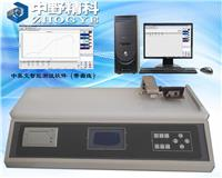 电脑测控摩擦系数测试仪(带曲线)【中野精科】 HTS-MCY5330B