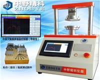 触摸屏纸板胶合(粘合)强度测定仪 HTS-YSY5200B1 HTS-YSY5200B1