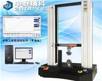 全电脑纸张抗张强度测试仪,万能材料试验机,薄膜拉伸穿刺强度检测仪 HTS-FZ3010