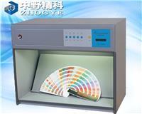 标准四光源对色灯箱 HTS-DX5390