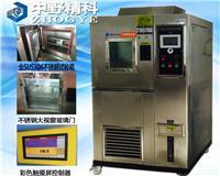 全智能可程式恒温恒湿试验箱,高低温箱,触摸测控屏耐干性试验仪 HTS-HWHS8100F