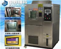全智能测控式可程式恒温恒湿试验机,触摸屏测控高低温试验箱 HTS-HWHS8100F