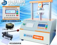 原装正品 原纸环压强度测定仪、原纸环压强度试验机、纸箱环压度试验机,纸板环压强度测试仪 HTS-YSY5200A1