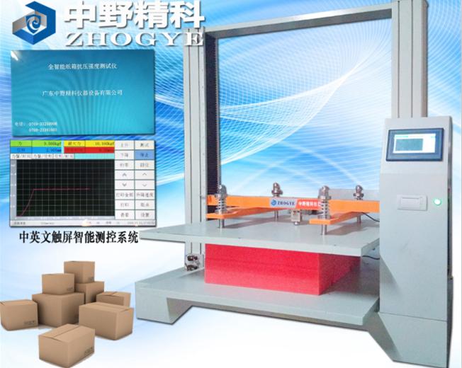 触摸屏纸箱抗压测试仪、触摸屏纸箱堆码测试仪、触摸屏纸箱耐压试验机、触摸屏纸箱抗压堆码试验机