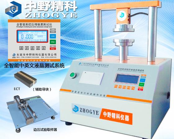 纸板压缩强度测试仪,微电脑测控纸张环压强度试验仪,纸板边压检测仪