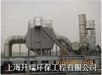 开瑞环保厂家供应有机废气吸收塔